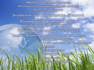 МБОУ СОШ  с.Дмитряшевка Хлевенского муниципального района Липецкой области