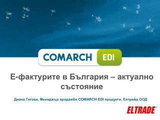 Е-фактурите в България – актуално състояние