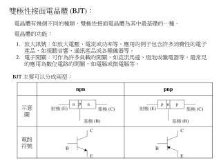 雙極性接面電晶體  (BJT) :