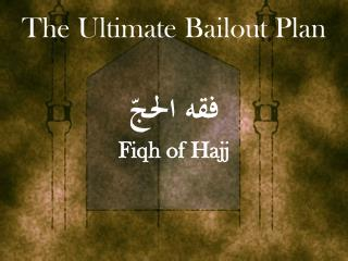 فقه الحجّ Fiqh of Hajj