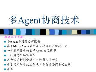 多 Agent 协商技术