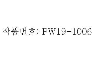 작품번호 : PW19-1006