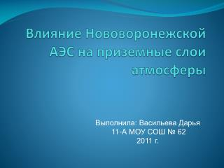 Влияние  Нововоронежской  АЭС на приземные слои атмосферы