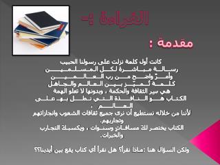 القراءة :-