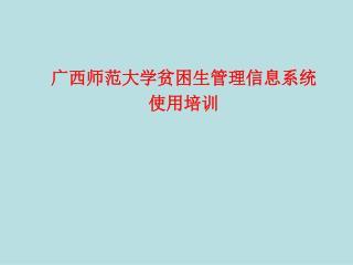 广西师范大学贫困生管理信息系统 使用培训