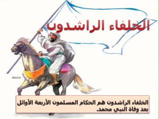 الخلفاء الراشدون هم الحكام المسلمون الأربعة الأوائل بعد وفاة النبي محمد.