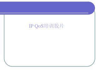 IP QoS 培训胶片