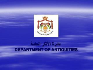 دائرة الآثار العامة DEPARTMENT OF ANTIQUITIES