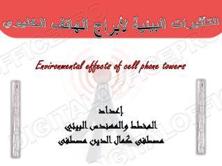 Environmental effects of cell phone towers إعداد المخطط والمهندس البيئي  مصطفى كمال الدين مصطفى