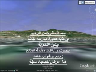 بسم الله الرحمن الرحيم برعاية مديرة مدرسة بنات بيتين الثانوية