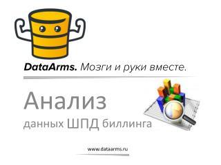 DataArms. Мозги и руки вместе.