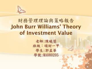 財務管理理論與策略報告 John Burr Williams' Theory of Investment Value