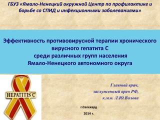 Главный врач,   заслуженный врач РФ,   к.м.н. Л.Ю.Волова