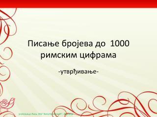 Писање бројева до   1000  римским цифрама