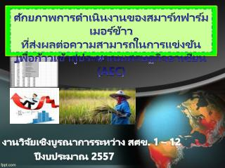 """"""" การศึกษาการรับรู้ของเกษตรกรในการเตรียมความพร้อม เพื่อก้าวเข้าสู่ประชาคมเศรษฐกิจอาเซียน ( AEC )"""""""