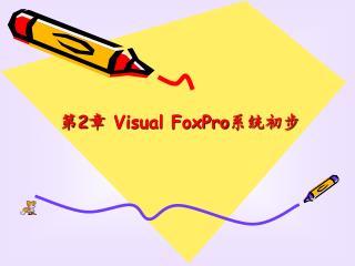 第 2 章  Visual FoxPro 系统初步