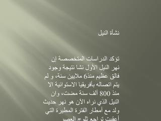 نشأة النيل