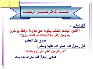 قال تعالى :