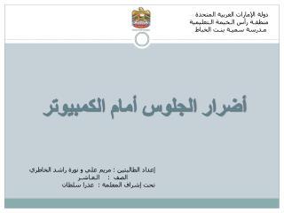 دولة الإمارات العربية المتحدة  منطقـة رأس الـخيمة الـتعليمية   مـدرسة سميـة بنـت  الخباط