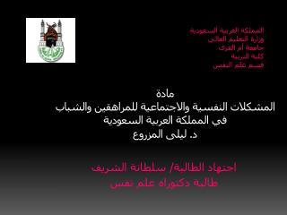 مادة المشكلات النفسية والاجتماعية للمراهقين والشباب  في المملكة العربية السعودية د. ليلى المزروع