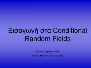 Εισαγωγή στα  Conditional Random Fields