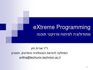 eXtreme Programming מתודולוגיה לפיתוח פרויקטי תוכנה