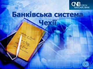 Банківська система Чехії