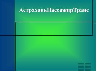 АстраханьПассажирТранс