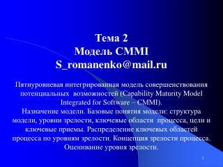 Тема 2 Модель CMMI S_romanenko@mail.ru