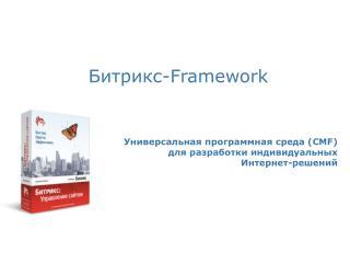 Битрикс- Framework