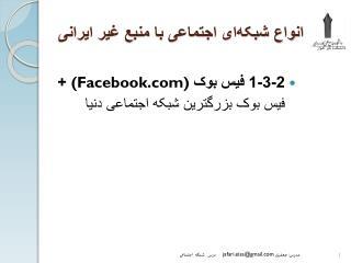 انواع شبکهای اجتماعی با منبع غیر ایرانی