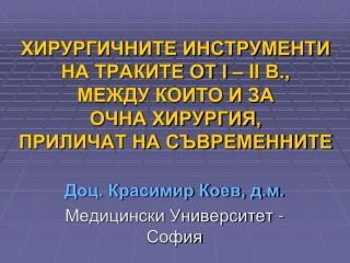 Доц. Красимир Коев, д.м. Медицински Университет - София