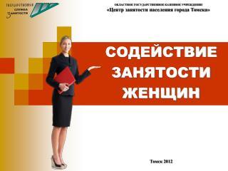 ОБЛАСТНОЕ ГОСУДАРСТВЕННОЕ КАЗЕННОЕ УЧРЕЖДЕНИЕ «Центр занятости населения города Томска»