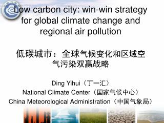 Low carbon city: win-win strategy for global climate change and regional air pollution   :