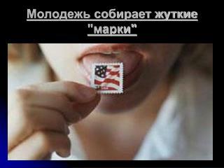 """Молодежь собирает жуткие """"марки"""""""