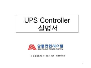 UPS Controller 설명서