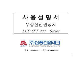 사 용 설 명 서 무정전전원장치 LCD SPT 900 - Series
