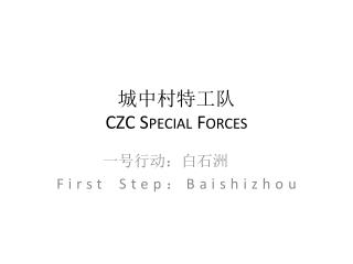 ?????? CZC  Special Forces