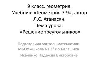 Подготовила учитель математики МБОУ «школа №  3