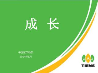 中国区市场部 保健品 管理 2014 年 1 月