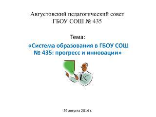 Августовский педагогический совет  ГБОУ СОШ № 435