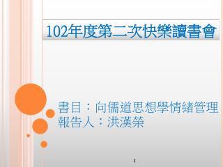 書目:向儒道思想學情緒管理 報告人:洪漢榮