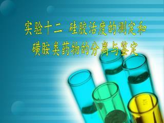 实验十二  硅胶活度的测定和 磺胺类药物的分离与鉴定