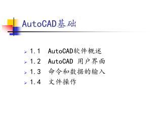 AutoCAD 基础