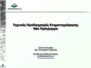 Τεχνικές Προδιαγραφές Κτηματογράφησης  Νέο Πρόγραμμα