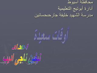 محافظة أسيوط أدارة أبوتيج التعليمية مدرسة الشهيد خليفة جارحىحسانين