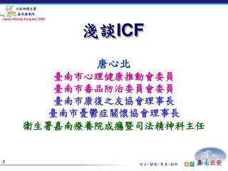 淺談 ICF