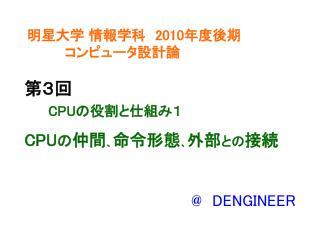 第 3 回 CPU の役割と仕組み1 CPU の 仲間 、 命令形態 、 外部 との 接続
