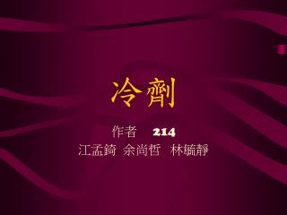 作者      214 江孟錡  余尚哲   林毓靜