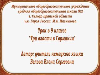 Муниципальное общеобразовательное учреждение средняя общеобразовательная школа №2